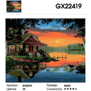"GX22419 ""Домик у озера на закате"", 40х50 см"