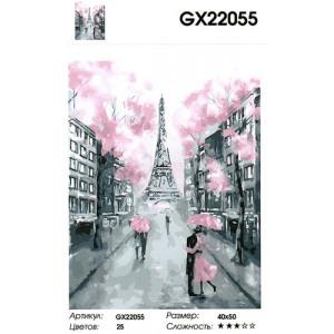 """GX22055 """"Серо-розовый Париж"""", 40х50 см"""