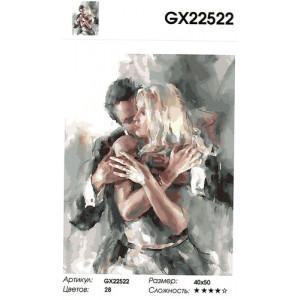"""GX22522 """"Нежные объятия"""", 40х50 см"""