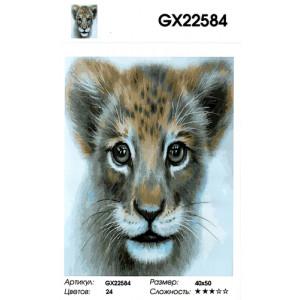 """GX 22584 """"Детеныш леопарда на белом"""", 40х50 см"""