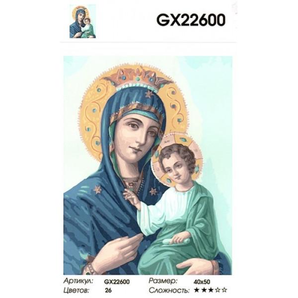 """GX 22600 """"Иверская Божья Матерь"""", 40х50 см"""