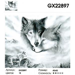 """GX22897 """"Волки в небе, волки на земле"""", 40х50 см"""