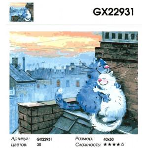 """GX22931""""Кошачьи обнимашки на крыше"""", 40х50 см"""