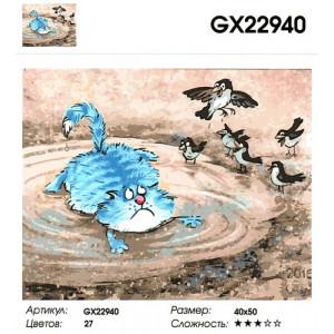"GX22940 ""Кот в луже и воробьи"", 40х50 см"