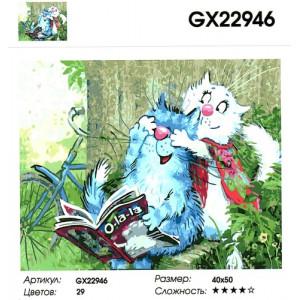 "GX22946 ""Кошка закрывает глаза коту"", 40х50 см"