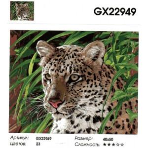 """GX22949 """"Леопард в траве"""", 40х50 см"""
