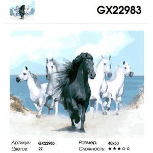 """GX22983 """"Черный конь и 4 белых лошади"""", 40х50 см"""
