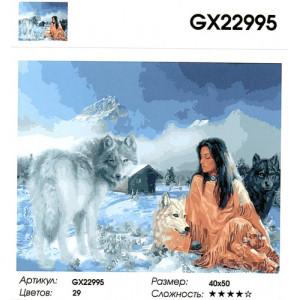 """GX22995 """"Девушка и волки на снегу"""", 40х50 см"""