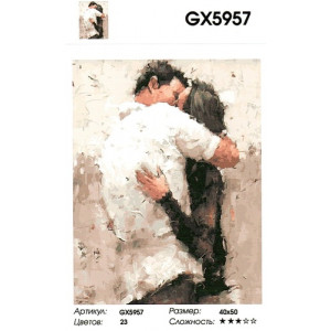 "GX5957 ""Объятия с поцелуем"", 40х50 см"