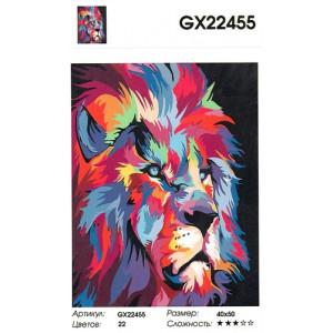 """GX22455 """"Радужный лев в полупрофиль"""", 40х50 см"""