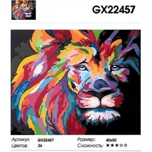"""GX22457 """"Радужный лев в анфас"""", 40х50 см"""