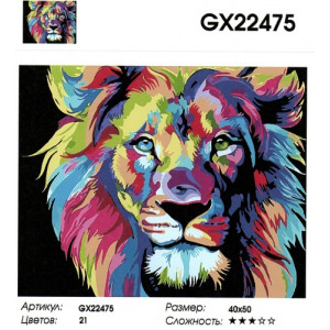 "GX22475 ""Лев радужный"", 40х50 см"