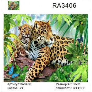 """RA3406 """"Леопард с детенышем"""", 40х50 см"""