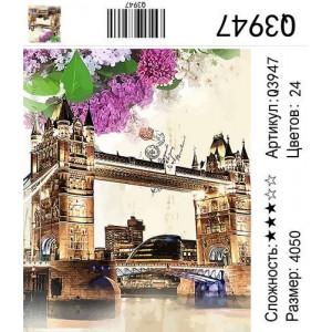 """Q3947 """"Сирень над Лондонским мостом"""", 40х50 см"""