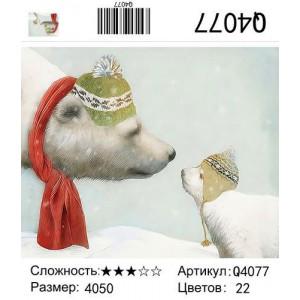 "Q4077 ""Белые медведи в шапках"", 40х50 см"