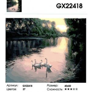 """GX 22418 """"Гусиная семья на реке"""", 40х50 см"""