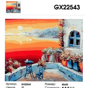 "GX 22543 ""Белая терраса на фоне заката"", 40х50 см"