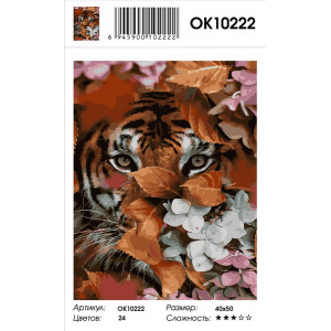OK10222 Тигр в цветах картина по номерам 40х50