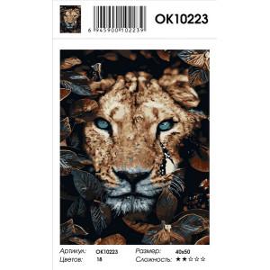 OK10223 Львица в листьях картина по номерам 40х50
