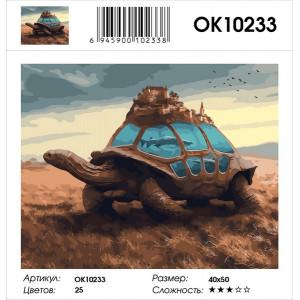 OK10233 Черепаха картина по номерам 40х50
