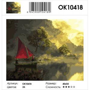 OK10418 Красный парусник картина по номерам 40х50