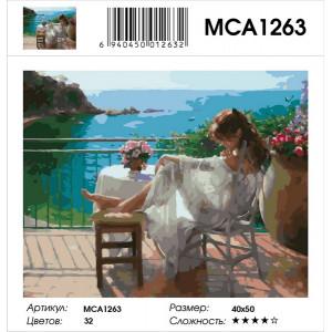 """МСА1263 Картина по номерам """"Девушка на террасе"""", 40х50 см"""
