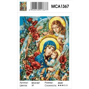 "MCA1367 Картина по номерам ""Дева Мария с младенцем"", 40х50 см"