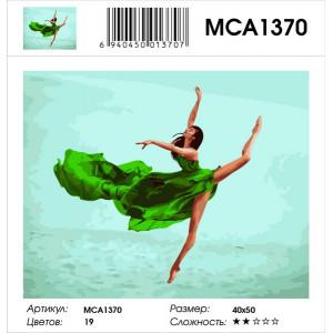 "MCA1370 Картина по номерам ""Танец в воздухе"", 40х50 см"