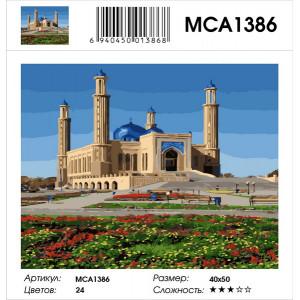 """MCA1386 Картина по номерам """"Мечеть в Усть-Каменогорске"""", 40х50 см"""