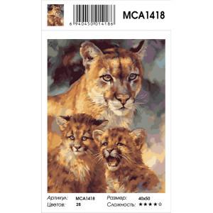 """MCA1418 Картина по номерам """"Рысь с малышами"""", 40х50 см"""