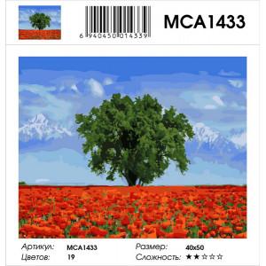 """MCA1433 Картина по номерам """"Одинокое дерево"""", 40х50 см"""