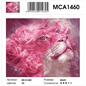 "MCA1460 Картина по номерам ""Розовый лев"", 40х50 см"