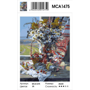 "MCA1475 Картина по номерам ""Красота родного края"", 40х50 см"