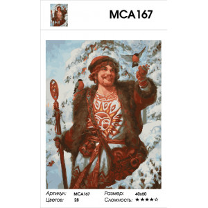 """МСА167 (GX27797) Картина по номерам """"Славянские Боги. Коляда."""" 40х50 см"""