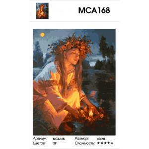 """МСА168 (GX27818) Картина по номерам """"Славянские Боги. Купальская ночь."""" 40х50 см"""