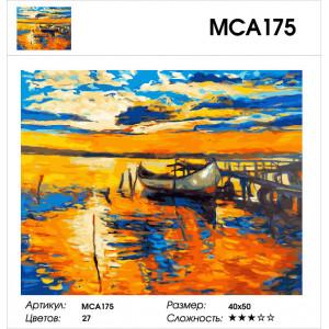 """МСА175 (GX27823) Картина по номерам """"Лодка в лучах заката """" 40х50 см"""