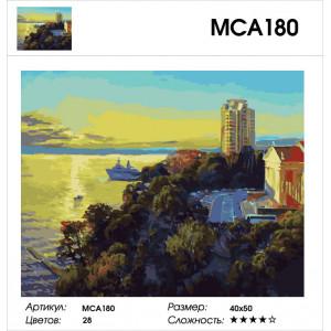 """МСА180 (GX27839) Картина по номерам """"Закат в Сочи"""" 40х50 см"""