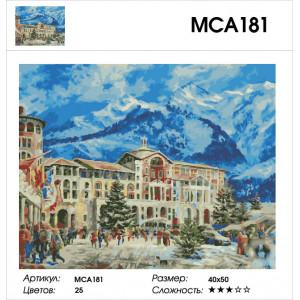 "МСА181 (GX27825)  Картина по номерам ""Красная поляна в Сочи"" 40х50 см"