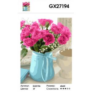 """GX27194 Картина по номерам  """"Букет ярких роз""""  40х50 см"""
