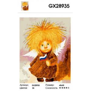 "GX28935 Картина по номерам  ""Солнечный  Ангел с флагом"",  40х50 см"