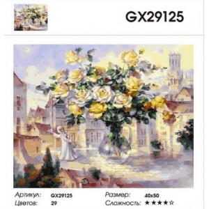 "GX29125 Картина по номерам  ""Розы и город"",  40х50 см"