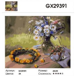 "GX29391 Картина по номерам  ""Венок из одуванчиков"",  40х50 см"