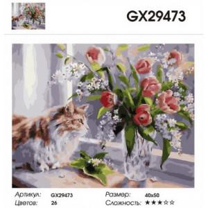 "GX29473 Картина по номерам  ""Кот и букет цветов"",  40х50 см"