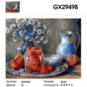 "GX29498 Картина по номерам  ""Натюрморт с ромашками и клубникой"",  40х50 см"