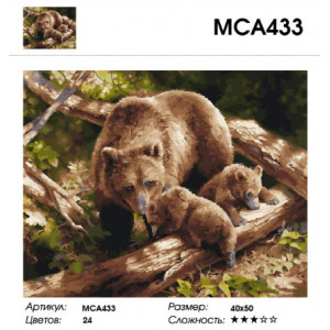 """МСА433 Картина по номерам  """"Бурые медведи"""",  40х50 см"""