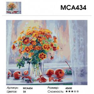 """МСА434 Картина по номерам  """"Осенние цветы на окне"""",  40х50 см"""