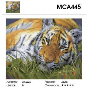 """МСА445 Картина по номерам  """"Тигр на траве"""",  40х50 см"""