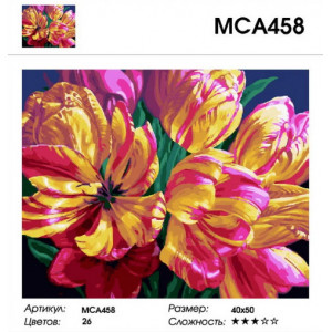"МСА458 Картина по номерам  ""Букет ярких тюльпанов"",  40х50 см"