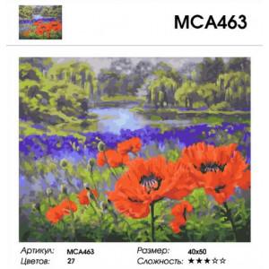 "МСА463 Картина по номерам  ""Маки у озера"",  40х50 см"
