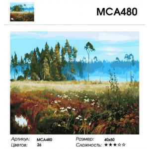 """МСА480 Картина по номерам  """"Туманное утро на лугу"""",  40х50 см"""